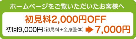 ホームページをご覧いただいたお客様へ 初見料2,000円OFF