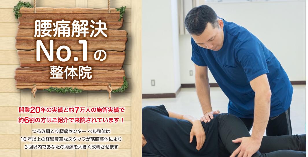 つるみ肩こり腰痛センター ベル整体